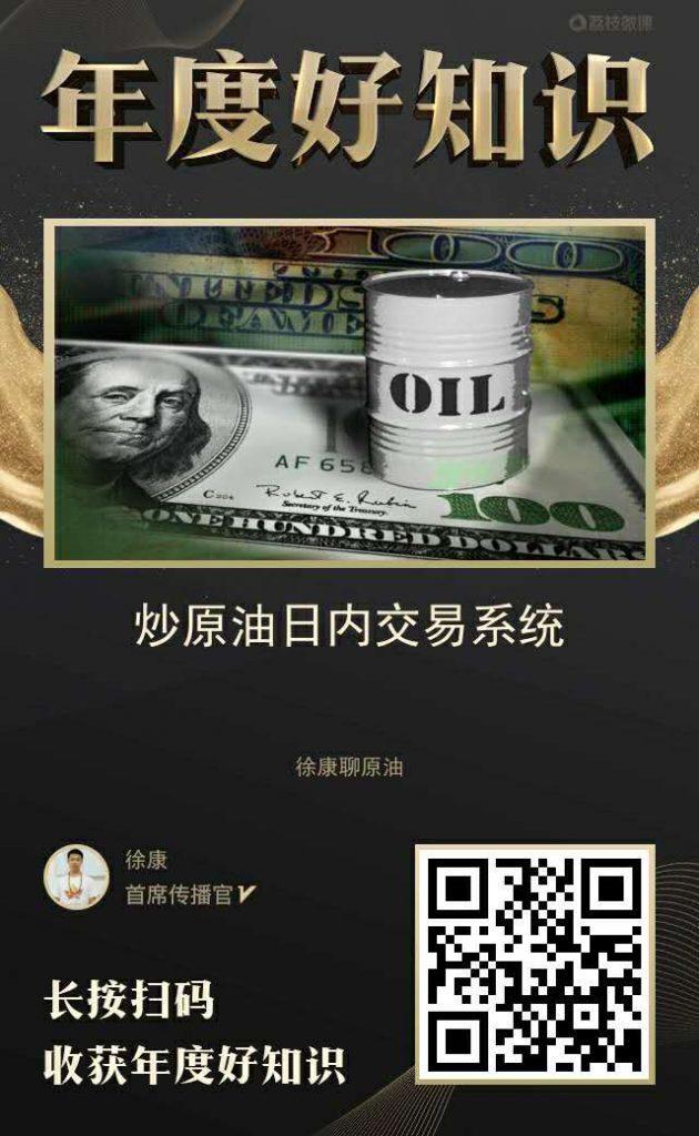 徐康:《原油期货日内交易系统》